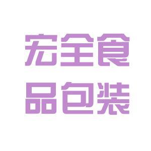 宏全食品包装logo