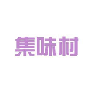 集味村logo