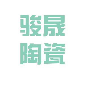 骏晟陶瓷有限公司logo