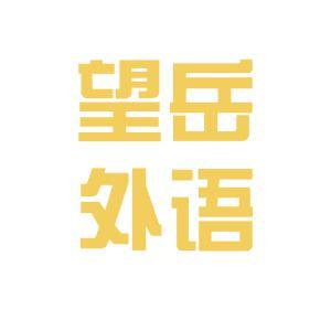 泰安望岳外语培训学校logo