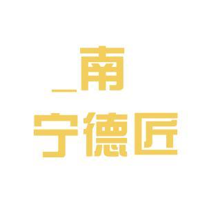 德匠装饰logo