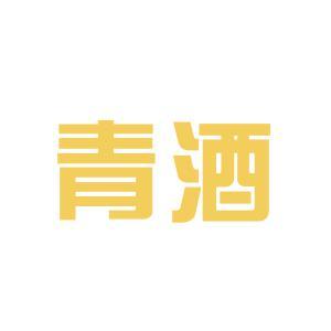 贵州青酒集团logo