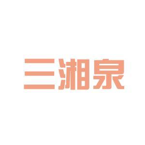 三湘泉饮品logo