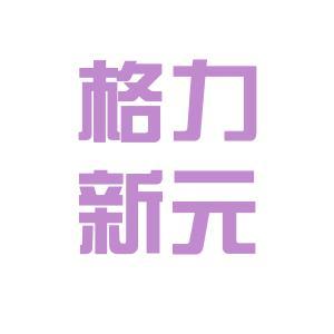 格力新元电子logo