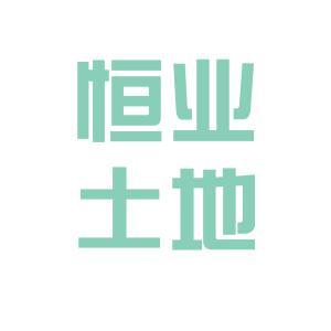 南宁恒业土地咨询公司logo