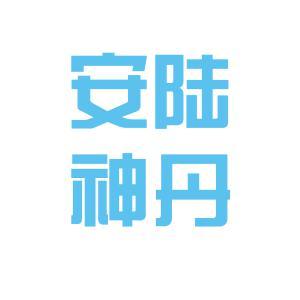 安陆神丹有限公司logo
