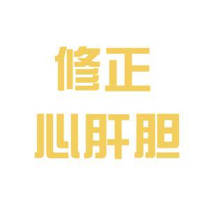 衡阳修正药业心肝胆事业部logo