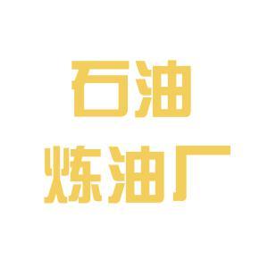 南充炼油厂logo