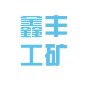 邹城市鑫丰工矿机械设备logo