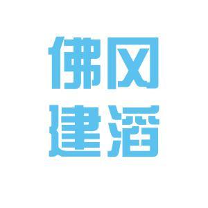 佛冈建滔logo