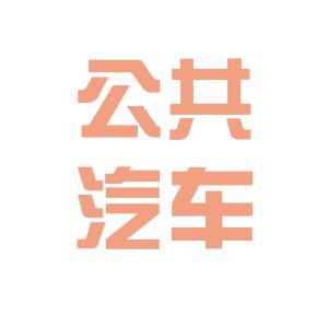 辽源公交公司logo