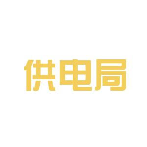 玉溪供电局logo