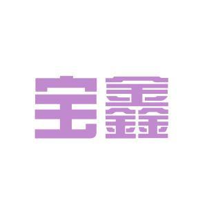 无锡宝鑫投资集团logo