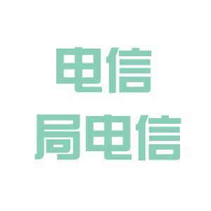 西宁电信局logo