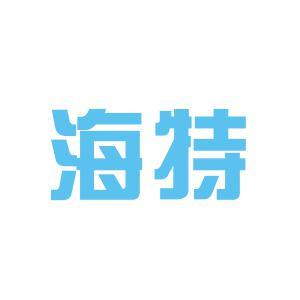 南京海特logo