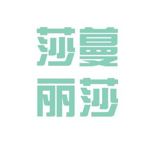 莎蔓丽莎logo