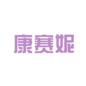 康赛妮毛绒logo