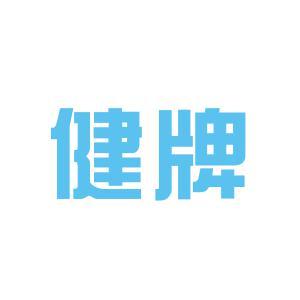 健牌药机logo