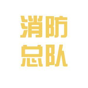 四川消防医院logo