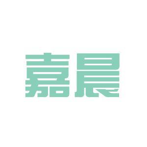 营口嘉晨集团logo