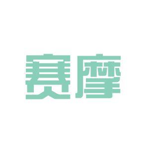 江苏赛摩集团logo
