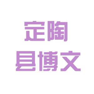山东菏泽博文中学logo