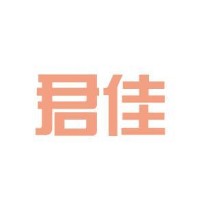 海南君佳项目管理有限公司logo