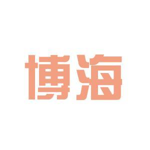 博海建设工程logo