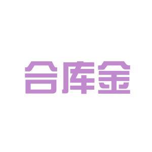 合库金国际租赁有限公司logo