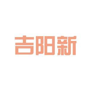 吉阳新能源logo