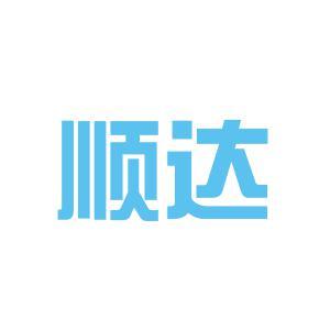 双鸭山顺达集团logo
