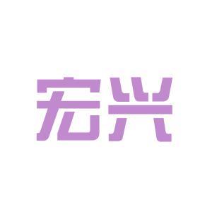 宏兴logo