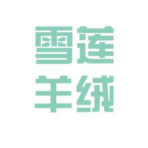 雪莲羊绒logo