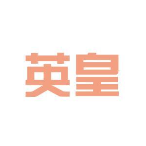 英皇娱乐logo