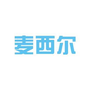 麦西尔logo