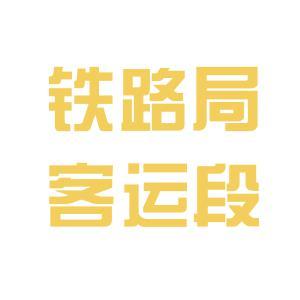 成都客运段logo