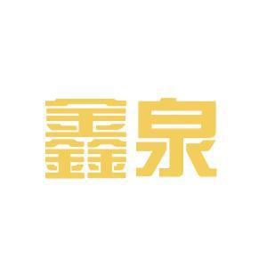 鑫泉出国logo