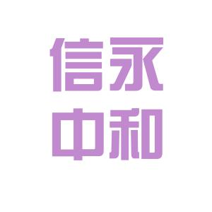 信用中和logo