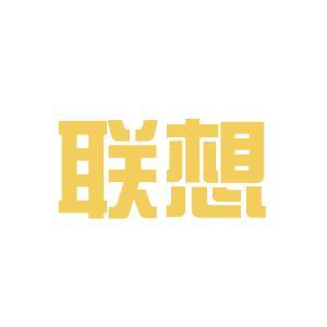 上海联想logo