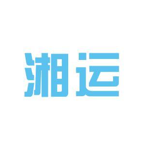湘运邵阳公司logo