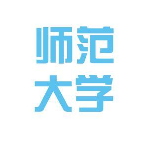 安师院logo