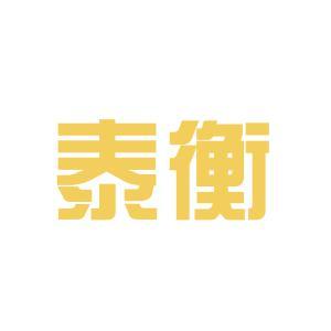 泰衡logo