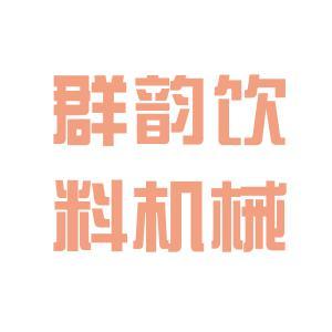 群韵饮料机械(上海)有限公司logo