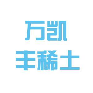 四川万凯丰稀土新能源科技有限公司logo