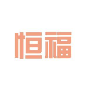 建工恒福物业logo