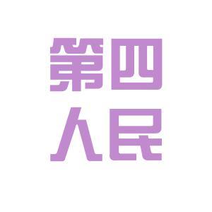 四医院logo