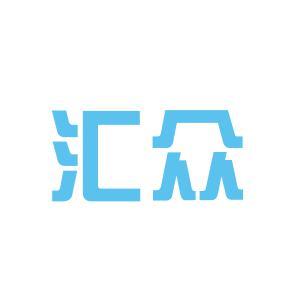 汇众装饰logo