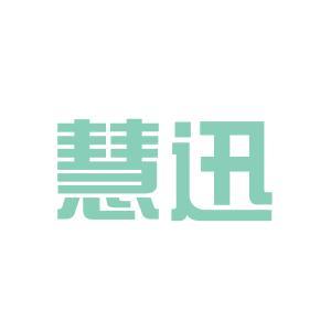 慧迅软件logo