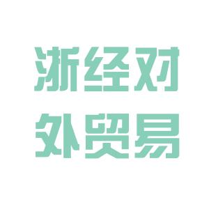 海南浙经对外贸易有限公司logo