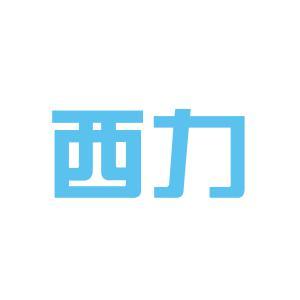 宝鸡西力机械logo